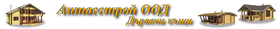 АНТАССТРОЙ